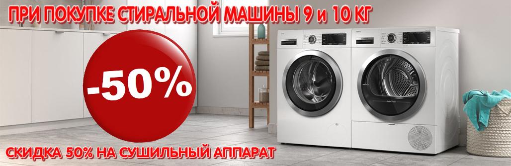 Скидка 50% на Сушки при Покупке 9 или 10 кг Стир Маш