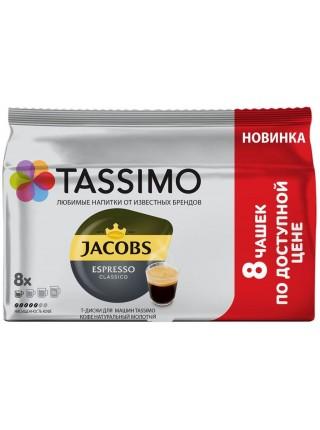 КАПСУЛЫ TASSIMO ESPRESSO CLASSICO 8